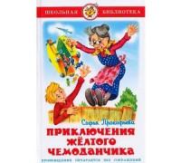 Приключения желтого чемоданчика С.Прокофьева