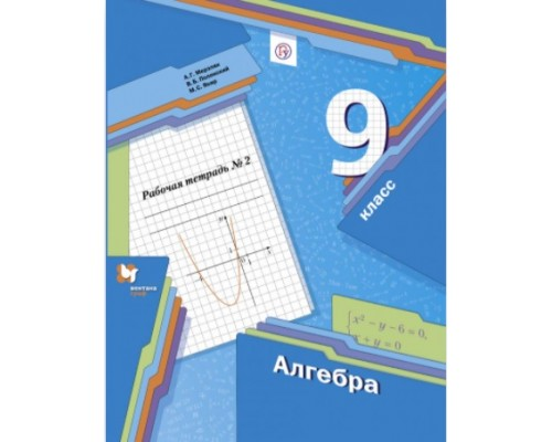 Рабочая тетрадь Алгебра 9 класс часть 2. Мерзляк