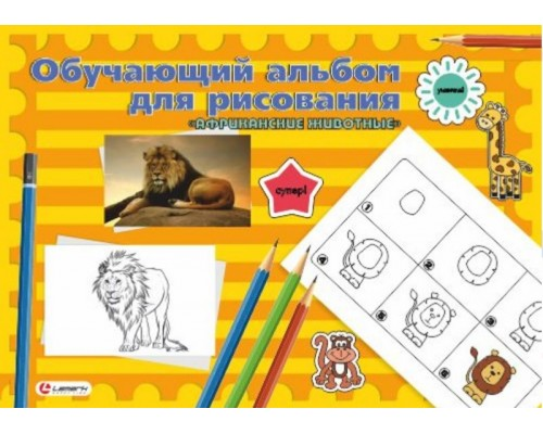 Альбом для рисования 24 листа. Обучающий Африканские животные