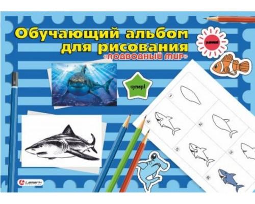 Альбом для рисования 24 листа. Обучающий Подводный мир