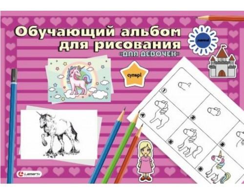 Альбом для рисования 24 листа. Обучающий Для девочек