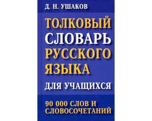 Словарь Толковый русского языка для учащихся. 90 тыс. слов и словосочетаний Ушаков