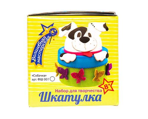 Набор для творчества Шкатулка Собачка