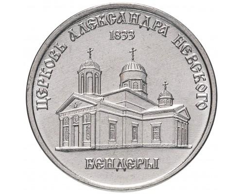БЕЗ СКИДКИ Монета 1 рубль Приднестровье Церковь А. Невского 2020