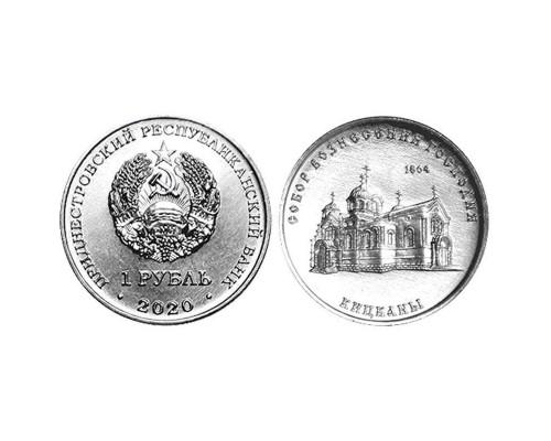 БЕЗ СКИДКИ Монета 1 рубль Приднестровье Церковь Кицканы 2020