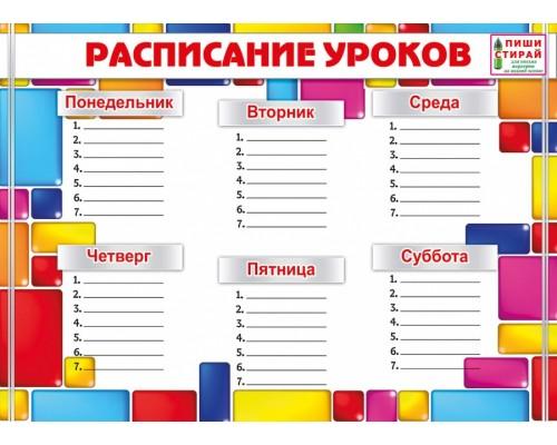 Плак.А4 Расписание уроков