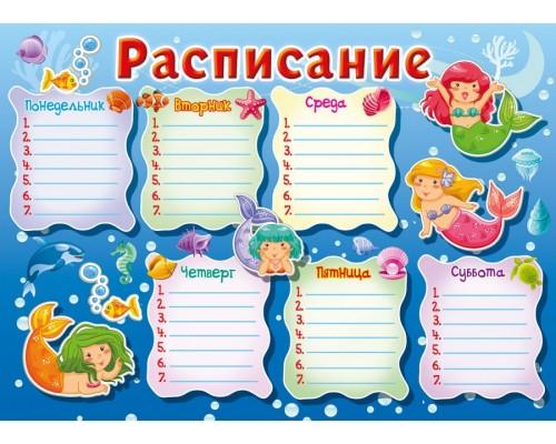 Расписание уроков А4 Русалочки