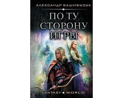 Fantasy-world По ту сторону игры