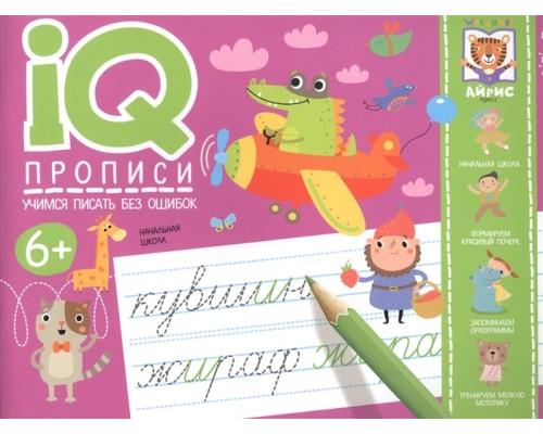 IQ-прописи. Учимся писать без ошибок 28302