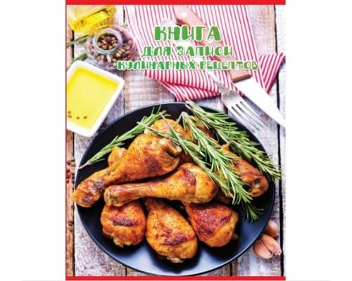 Книга для записи кулинарных рецептов арт. А6 96л.45596 АППЕТИТНАЯ КУРОЧКА