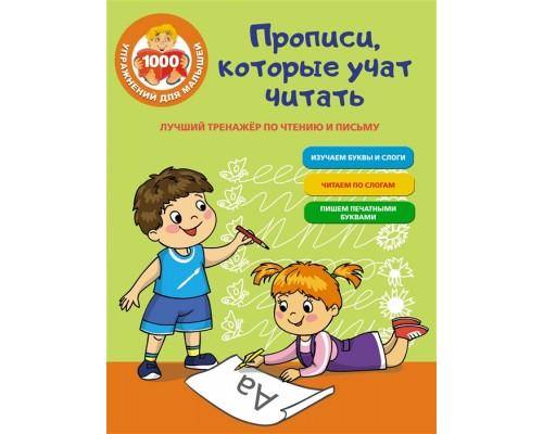 1000 упражнений для малышей Лучший тренажер по чтению и письму. Прописи, которые научат читать