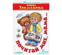 Почитай мне, мама И.Токмакова