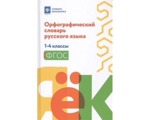 Словарь Орфографич.русского языка: 1-4 кл.