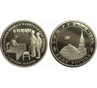 БЕЗ СКИДКИ КОПИЯ СПМД Монета 3 рубля Россия 1995 Капитуляция Японии
