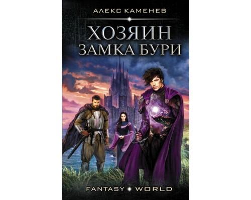 Fantasy-world Хозяин Замка Бури