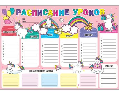 Расписание уроков (Единорожки)