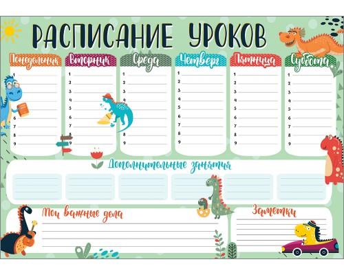 Расписание уроков (Динозаврики)