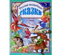 Русские волшебные сказки (подарочное издание)