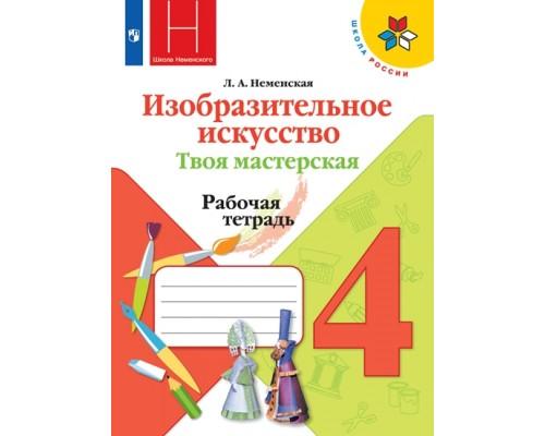 Рабочая тетрадь Изобразительное искусство Твоя мастерская 4 класс Неменская
