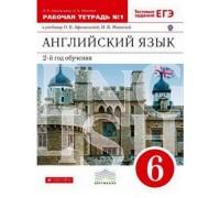 Рабочая тетрадь Английский язык 6 класс часть 1 Афанасьева ФГОС