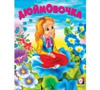 Детские сказки Дюймовочка