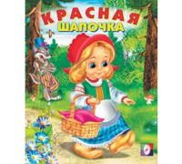 Детские сказки Красная шапочка