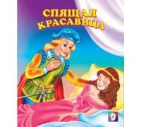 Детские сказки Спящая красавица