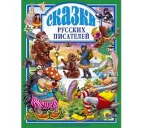 Сказки русских писателей (подарочное издание)