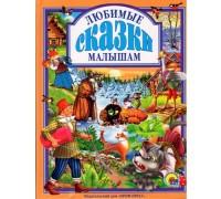 Любимые сказки малышам (подарочное издание)