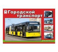 Раскраска Городской транспорт