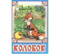 Сказки Колобок