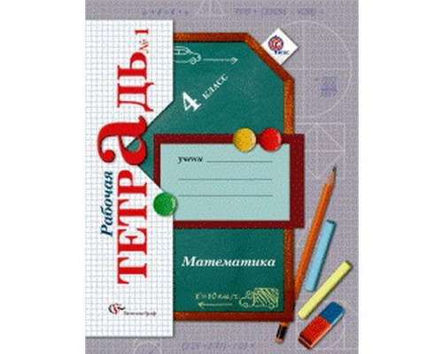 Рабочая тетрадь Математика 4 класс Рудницкая 2 тома Комплект ФГОС