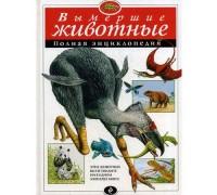 Полная энциклопедия Вымершие животные