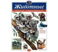 Полная энциклопедия Животные