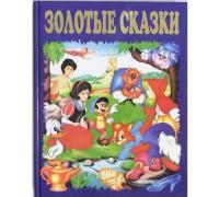 Золотые сказки (подарочное издание) обложка синяя