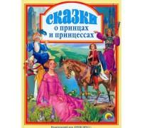 Сказки о принцах и принцессах (подарочное издание)