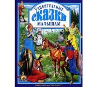 Удивительные сказки малышам (подарочное издание)