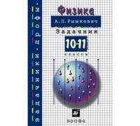 Сборник задач по физике 10-11 классы Рымкевич