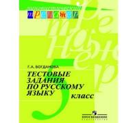 Тестовые задания Русский язык 5 класс Богданова