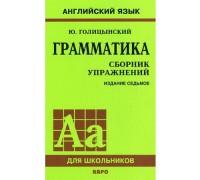 Грамматика Английский язык Сборник упражнений Голицынский
