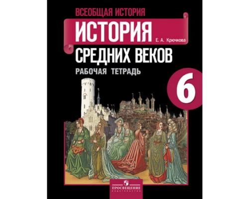 Рабочая тетрадь История средних веков 6 класс Агибалова