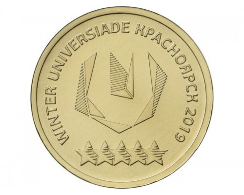 БЕЗ СКИДКИ Монета 10 Рублей Россия Эмблема Универсиады в Красноярске (ГВС)
