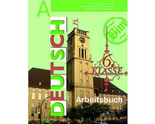 Рабочая тетрадь Немецкий язык 6 класс Бим