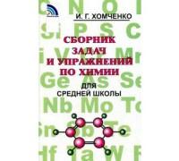 Сборник заданий и упражнений по химии для средней школы Хомченко