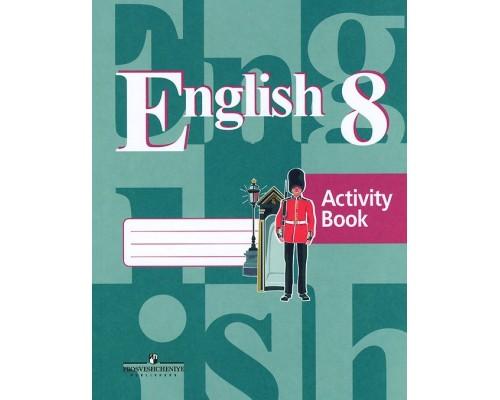 Рабочая тетрадь Английский язык 8 класс Кузовлев