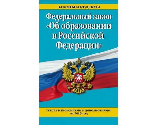 Законы и кодексы ФЗ Об образовании в РФ