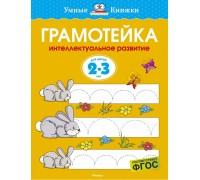 Умные книжки Грамотейка для детей 2-3 лет Земцова