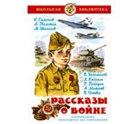 Рассказы о войне К.Симонов, А.Толстой, М.Шолохов