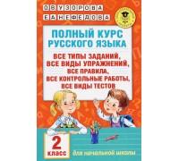 Полный курс по русскому языку 2 класс