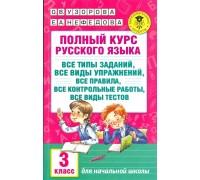 Полный курс русского языка 3 кл Узорова